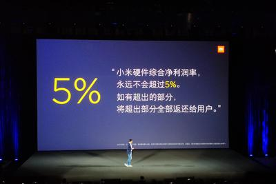 雷军:小米硬件税后利润率不超5% 贪恋毛利是不归路