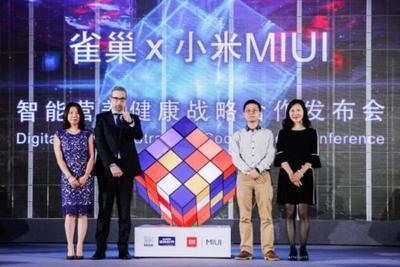 雀巢怡养联手小米MIUI 发布智能营养健康平台