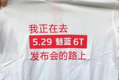 """魅蓝6T邀请函已寄出 官方说""""一大波吐槽正在路上"""""""