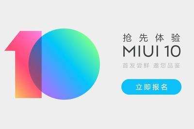 多款小米机型可申请 MIUI 10内测招募开启
