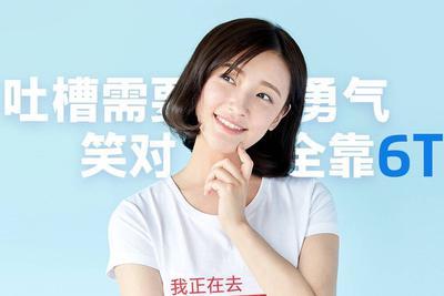 魅蓝6T将于5月29日发布 现已正式启动盲约
