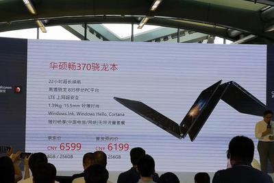 国内首款骁龙本华硕畅370发布:6199元送一年无限流量