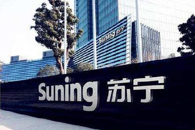 苏宁易购:子公司苏宁商管与恒大地产设立合资公司