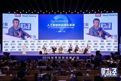 2018世界科技创新论坛全体大会:人工智能标准化革命