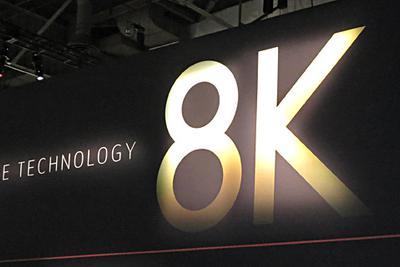 "8K成电视技术新""爆点"" 但8K产业真已准备万全了吗"