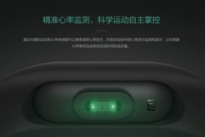 小米手环2限时特价99元:支持心率监测功能