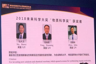 2018未来物质科学奖揭晓:马大为,冯小明,周其林获奖