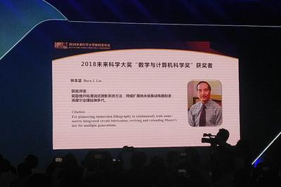 2018未来科学数学与计算机科学奖揭晓:林本坚获奖