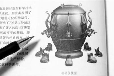 张衡地动仪被历史课本删除:复原模型饱受争议