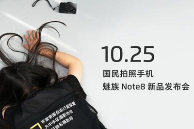 """魅族Note8发布会因""""场地影响""""改为线上直播"""