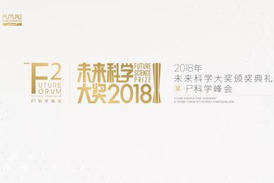 2018未来科学大奖颁奖将启幕:袁隆平等共享科学荣耀
