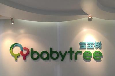 外媒:宝宝树IPO融资规模从10亿美元降至2.8亿美元