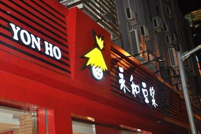 """永和豆浆:快餐店擅用""""永和豆浆""""字样 美团需赔偿90万"""