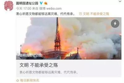 巴黎圣母院大火后,圆明园官方发声!网友:大国风范