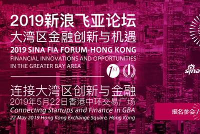 新浪财经香港飞亚论坛创新创业企业招募令