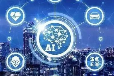 工信部支持创建(浦东新区)人工智能创新应用先导区