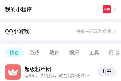 自己抄自己 QQ小程序已在安卓QQ上线