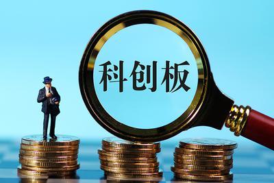 黄红元:预计未来两个月内将有科创板企业上市交易
