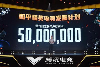 腾讯官宣《和平精英》DAU超过5000万 启动电竞计划