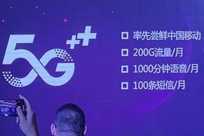 中国移动5G测试统一套餐曝光:每月含200G流量