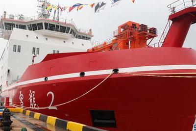 """我国首艘自主建造极地科学考察破冰船""""雪龙2""""号交付"""