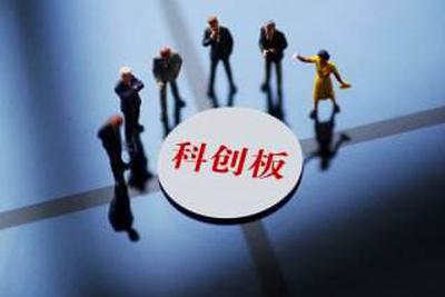 科创板企业北京上海数量领跑 11家研发投入占比超10%
