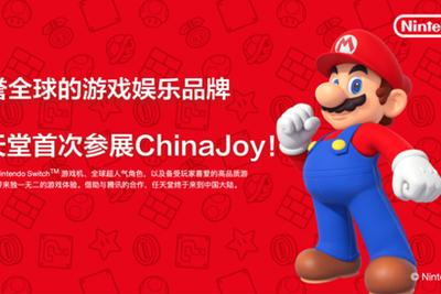 任天堂Switch大陆官网正式上线 同时将参加ChinaJoy