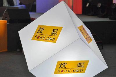 搜狐高管解读财报:下半年广告业务仍会较二季度增长_绵阳网赚论坛