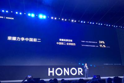 余承东:上半年新增安卓手机荣耀居第二 仅次于华为_网上赚钱揭秘