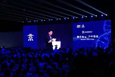 公安部原副部长陈智敏:网络安全要确认数据权属关系
