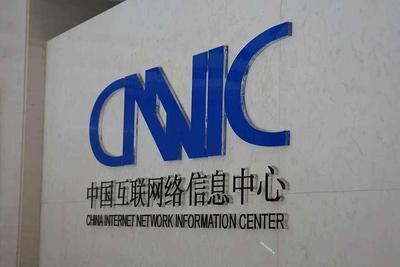 CNNIC第44次调查报告:附录三 调查支持单位