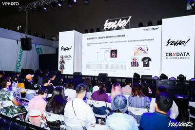 YOHO!发布《中国潮流白皮书》 打造潮流生态圈