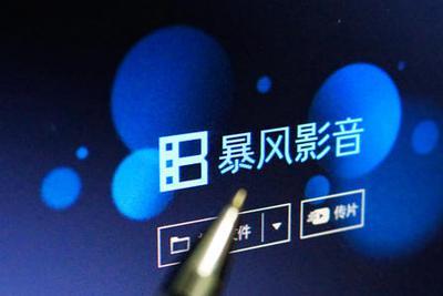 小买卖创业_冯鑫被捕后暴风集团遭证监会调查