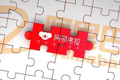 Alibaba's $2 billion acquisition of Netease koala: a game without losers