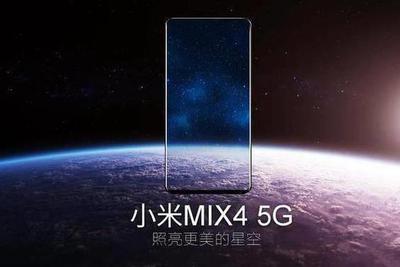 小米MIX 4爆料汇总:一亿像素+无刘海+超窄边框