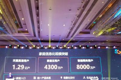 中国电信透露家庭信息化规模 天翼高清用户超过一亿