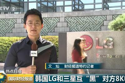 韩国家电业困境期 家电巨头LG、三星却互黑内讧升级