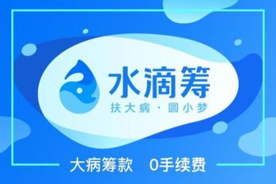 水滴互助新增对外投资信息 网络互助要颠覆保险市场?