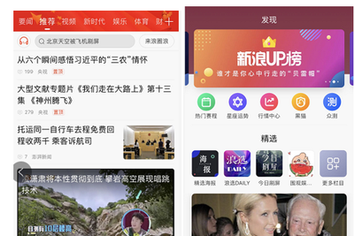"""新浪新闻App上线""""发现""""频道 打造内容服务新空间"""
