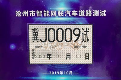 百度获京津冀区域首批30张载人测试牌照