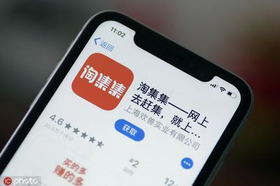 淘集集CEO致歉:煽动闹事会整垮平台 一分钱也追不回