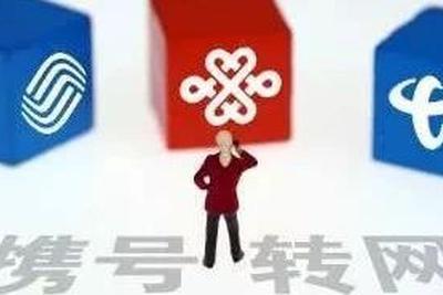 中国电信携号转网最新进展:从试验5省向26省全面展开