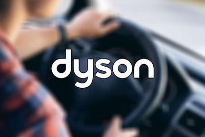 戴森放弃电动汽车项目:已经造好但利润太低