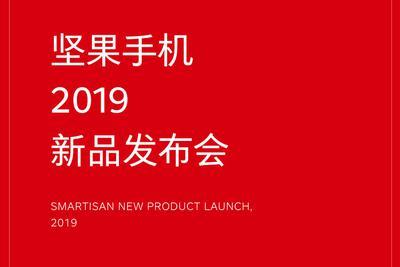 坚果Pro 3发布会定档10月31日:海报还是原来的风格