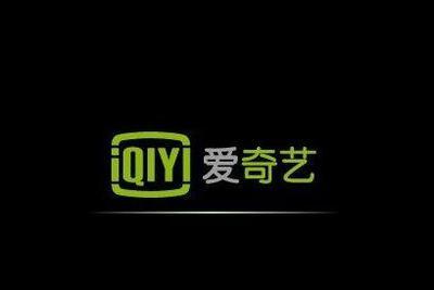 爱奇艺CEO龚宇:5G时代视频轻应用化已成趋势