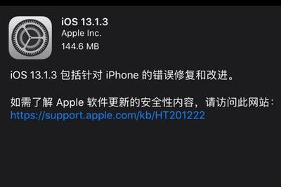 苹果发布 iOS 13.1.3 / iPadOS 13.1.3 正式版更新