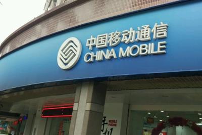 """呆在家里赚钱方法大全_免费宽带""""收费""""了 中国移动回归理性竞争"""