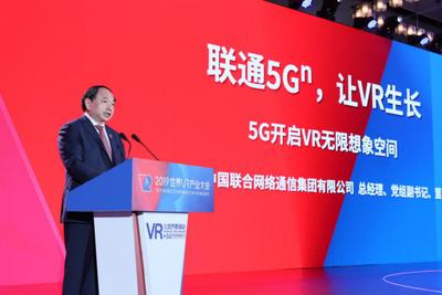 中国联通总经理李国华:5G为VR产业开拓新想象空间