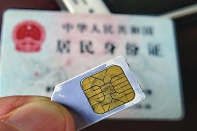 全部欠费停机 谁用我身份证办了52个手机号?