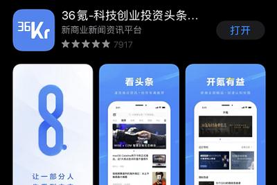 36氪回应在App Store下架:因修复Bug 已恢复上线